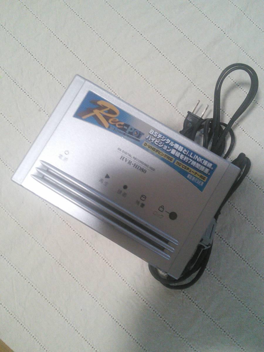 中古実動★I・O DATA / HVR-HD80 / HDDレコーダーRec-Pot★HD放送を無圧縮でデータで録画・接続用iRinkケーブル付属★ゆうパック60です_画像6