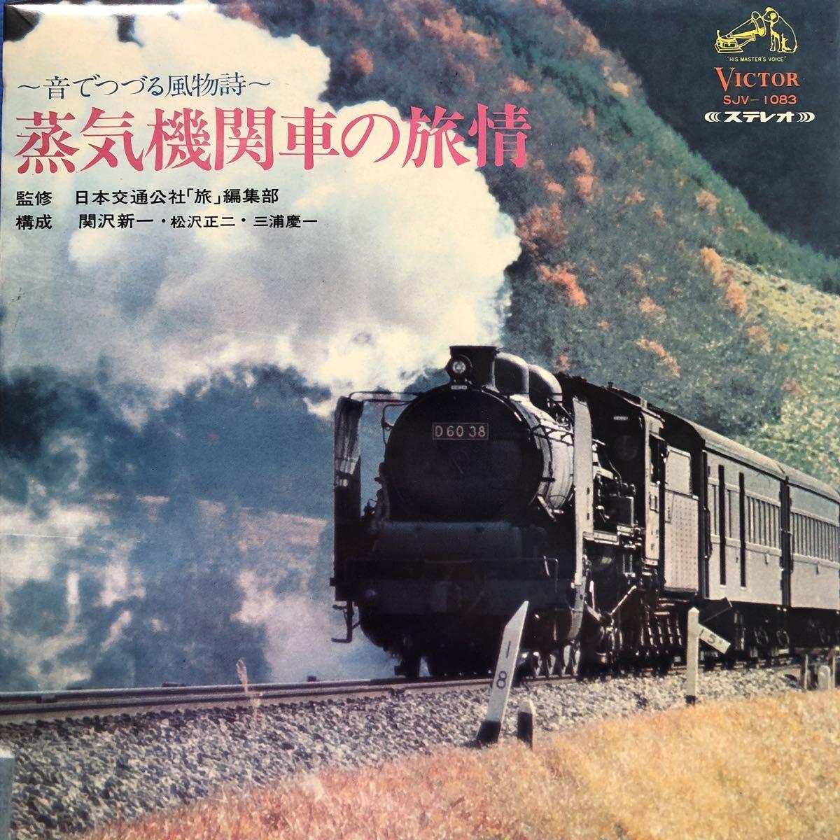 s LP ~音でつづる風物詩~ 蒸気機関車の旅情 SL D60 鉄道 国鉄 見開きジャケライナー レコード 5点以上落札で送料無料