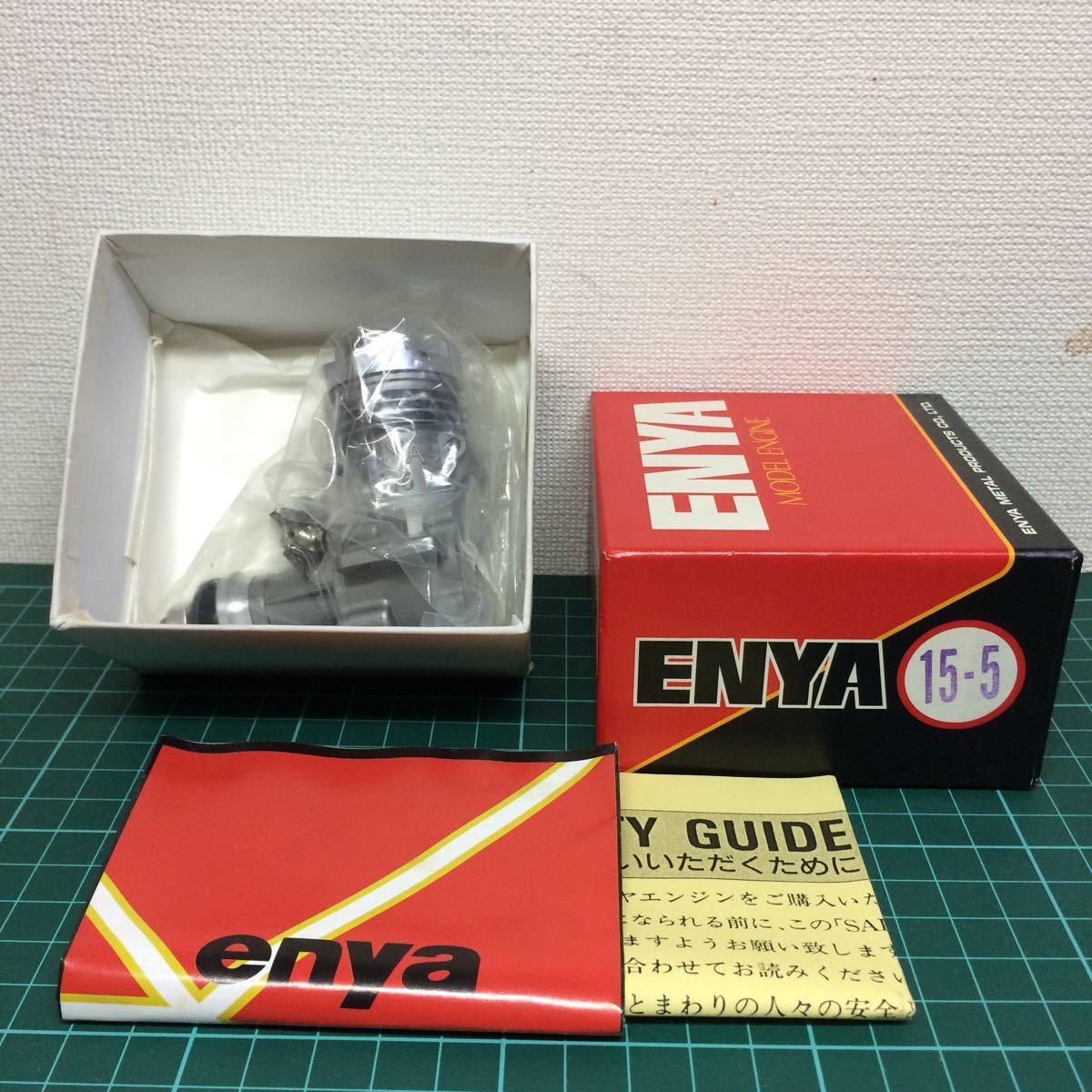 ENYA エンヤ Uコンエンジン 15-V_画像3