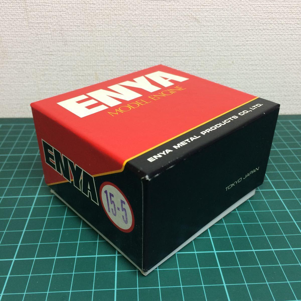 ENYA エンヤ Uコンエンジン 15-V