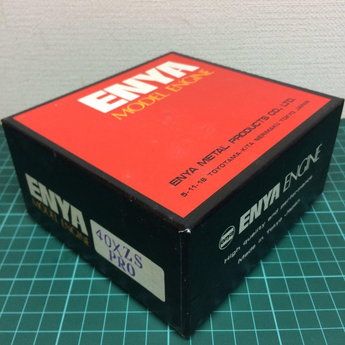 【新品】ENYA エンヤエンジン Uコン 40XZS PRO