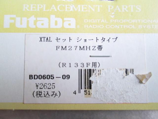 フタバ クリスタル 9バンド XTAL セット ショートタイプ FM27MHZ帯 R133F用 _画像2