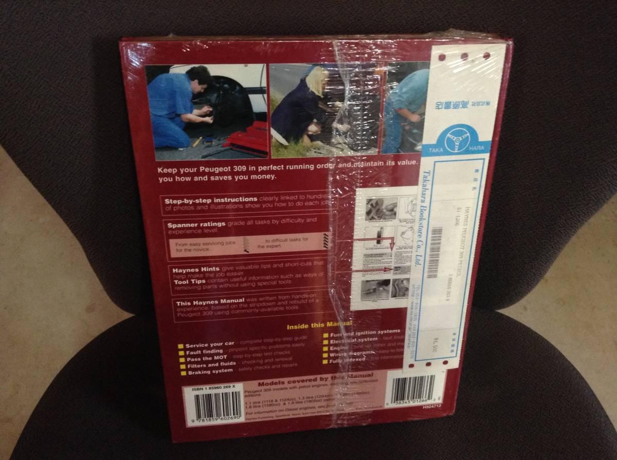 ■展示未使用品■洋書 ヘインズ サービス&リペアマニュアル PEUGEOT 2冊セット_画像5