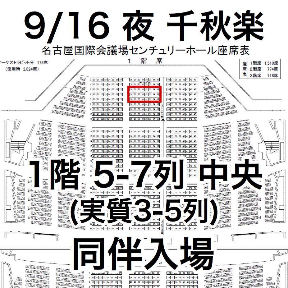 同伴 1階5-7列中央 9/16 夜 SKE48 リクエストアワー2018 センチュリーホール 千秋楽 1-2枚