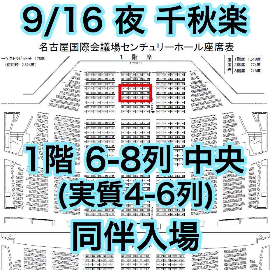 同伴 1階6-8列中央 9/16 夜 SKE48 リクエストアワー2018 センチュリーホール 千秋楽 1-2枚
