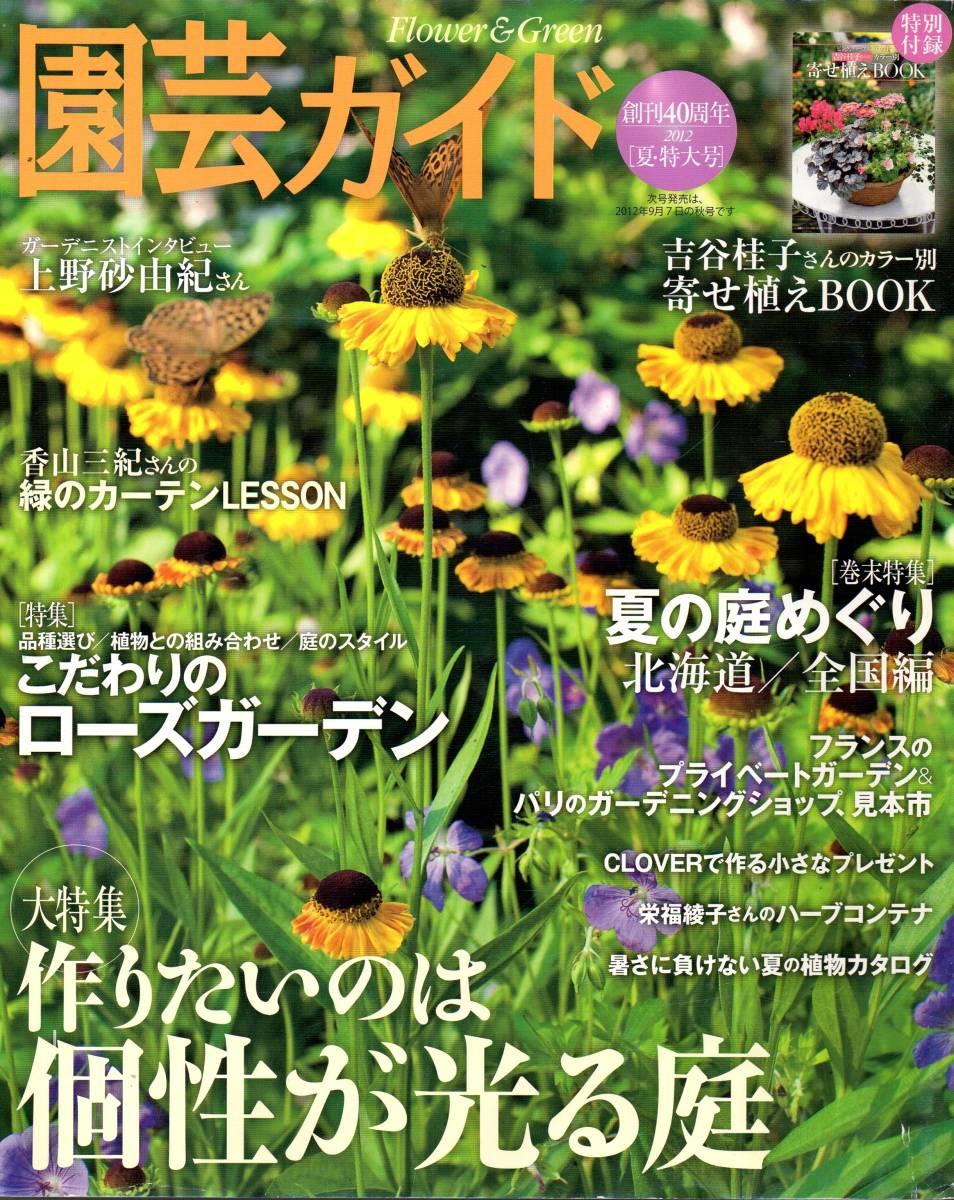 園芸ガイド ★2012・夏特大号★付録なし★特集:作りたいのは個性が光る庭★送料込み