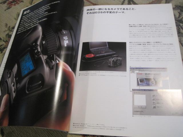 カタログ キヤノン EOS-1 V 2000年2月_画像4