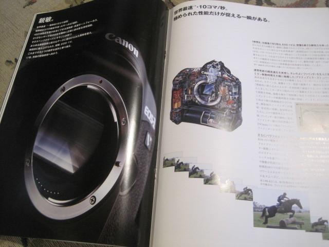 カタログ キヤノン EOS-1 V 2000年2月_画像6