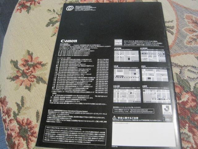 カタログ キヤノン EOS-1 V 2000年2月_画像10