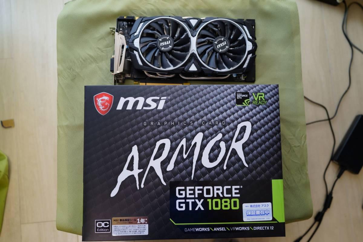 【保証残9か月】MSI GEFORCE GTX 1080 ARMOR 8G OC_画像4