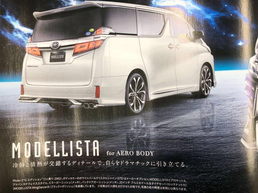 ヴェルファイア 30用 モデリスタ サイドスカート新品 カラーNO202
