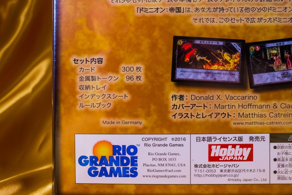 サウナ アヴァント付は最後の1個 ドミニオン 帝国 日本語版 拡張セット 初版プロモーションカード ホビージャパン 新品未開封 カードゲーム_画像5