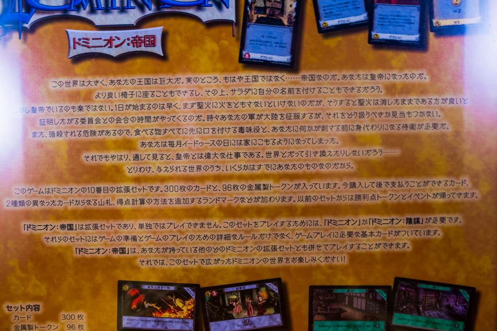 サウナ アヴァント付は最後の1個 ドミニオン 帝国 日本語版 拡張セット 初版プロモーションカード ホビージャパン 新品未開封 カードゲーム_画像7