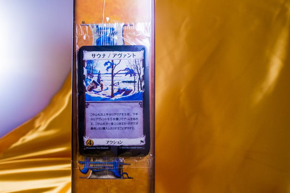 サウナ アヴァント付は最後の1個 ドミニオン 帝国 日本語版 拡張セット 初版プロモーションカード ホビージャパン 新品未開封 カードゲーム_画像3