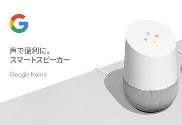 グーグルホーム Google HOME 話題のAIスピーカー ◆新品未開封品◆天気予報、ニュース、スポーツの結果などの情報を、声を使ってググる_画像5