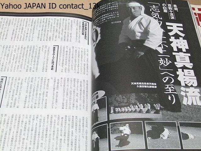 秘伝古流武術・月刊秘伝・43冊/...