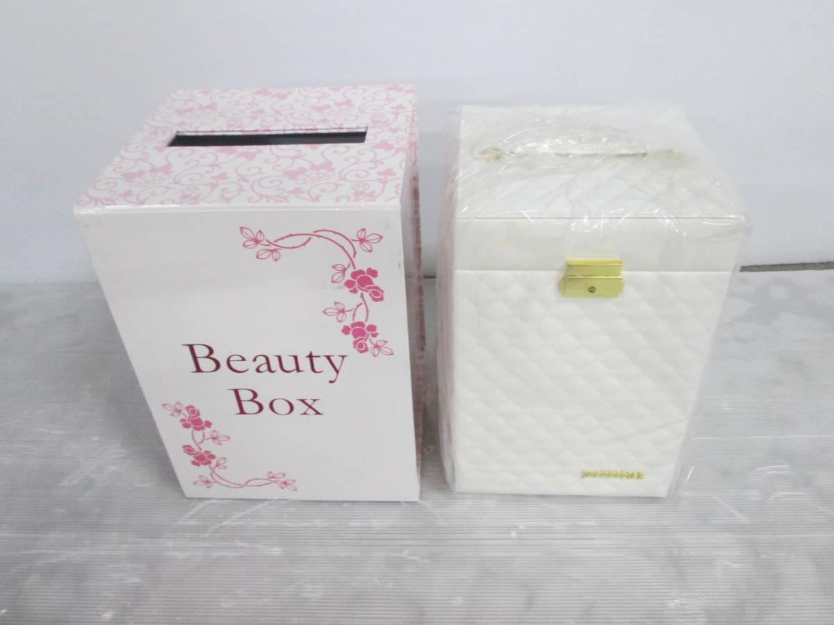 未使用 化粧箱 コスメ ボックス BEAUTY BOX ジャパンライフ メイクボックス JL ③④_画像2