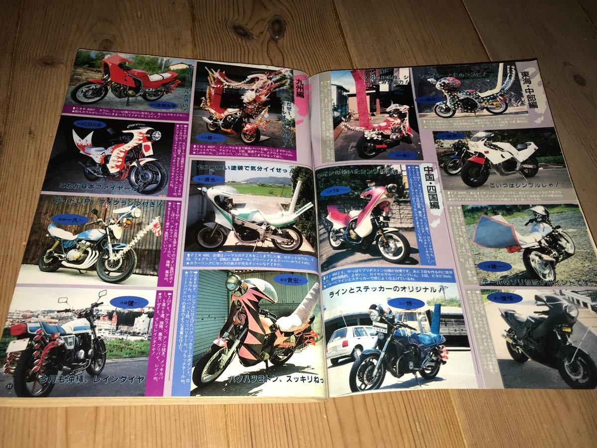 ライダーコミックチューニング1990年11月号旧単車會暴走族CBXサンパチバブザリゴキチューニングヤンキーツッパリドッカン風防直管_画像4