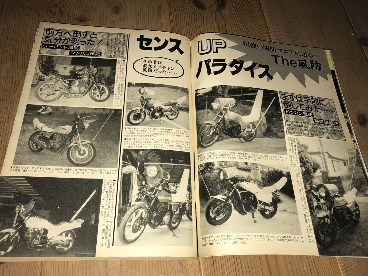 ライダーコミックチューニング1990年11月号旧単車會暴走族CBXサンパチバブザリゴキチューニングヤンキーツッパリドッカン風防直管_画像10
