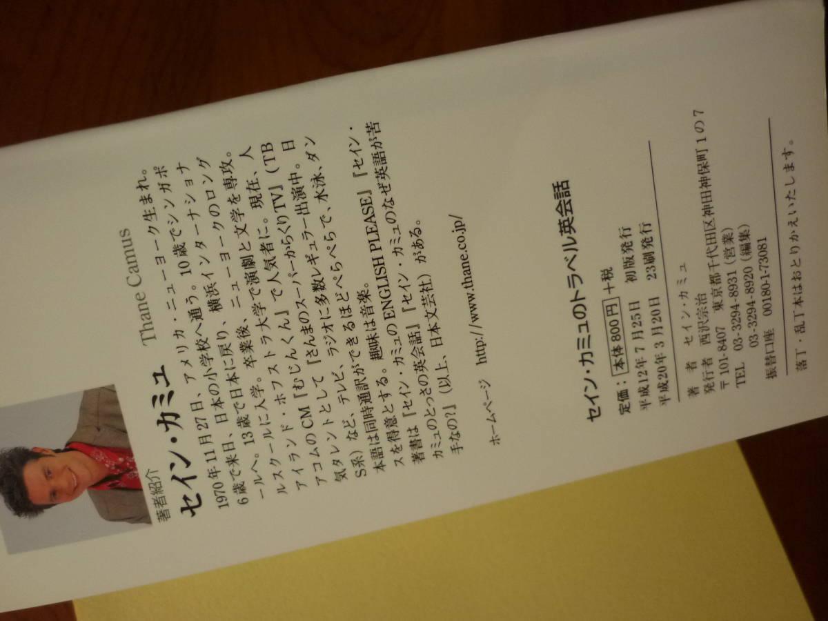 セイン・カミュのトラベル英会話 海外旅行の35シーンで役に立つ、超カンタン会話フレーズ・単語集 著者 セイン・カミュ 定価800円+税_画像5