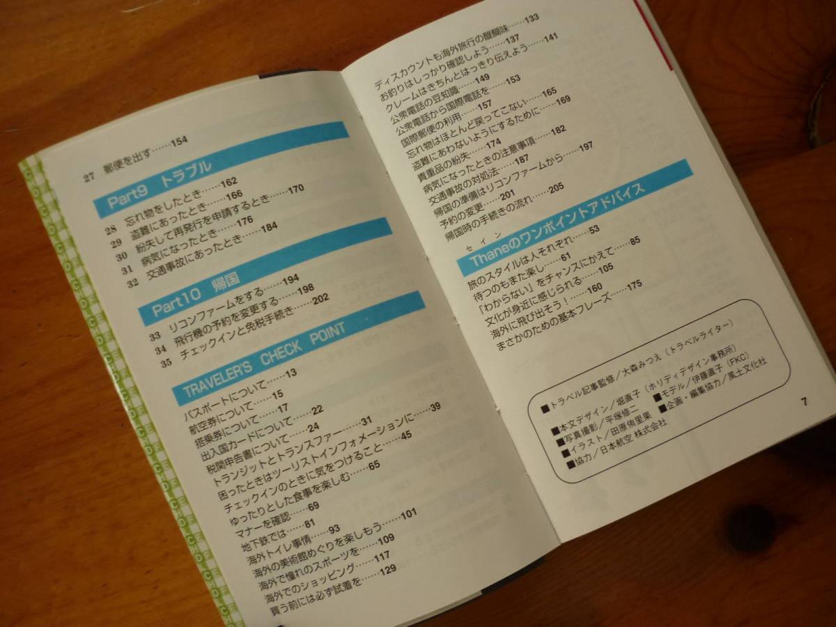 セイン・カミュのトラベル英会話 海外旅行の35シーンで役に立つ、超カンタン会話フレーズ・単語集 著者 セイン・カミュ 定価800円+税_画像3