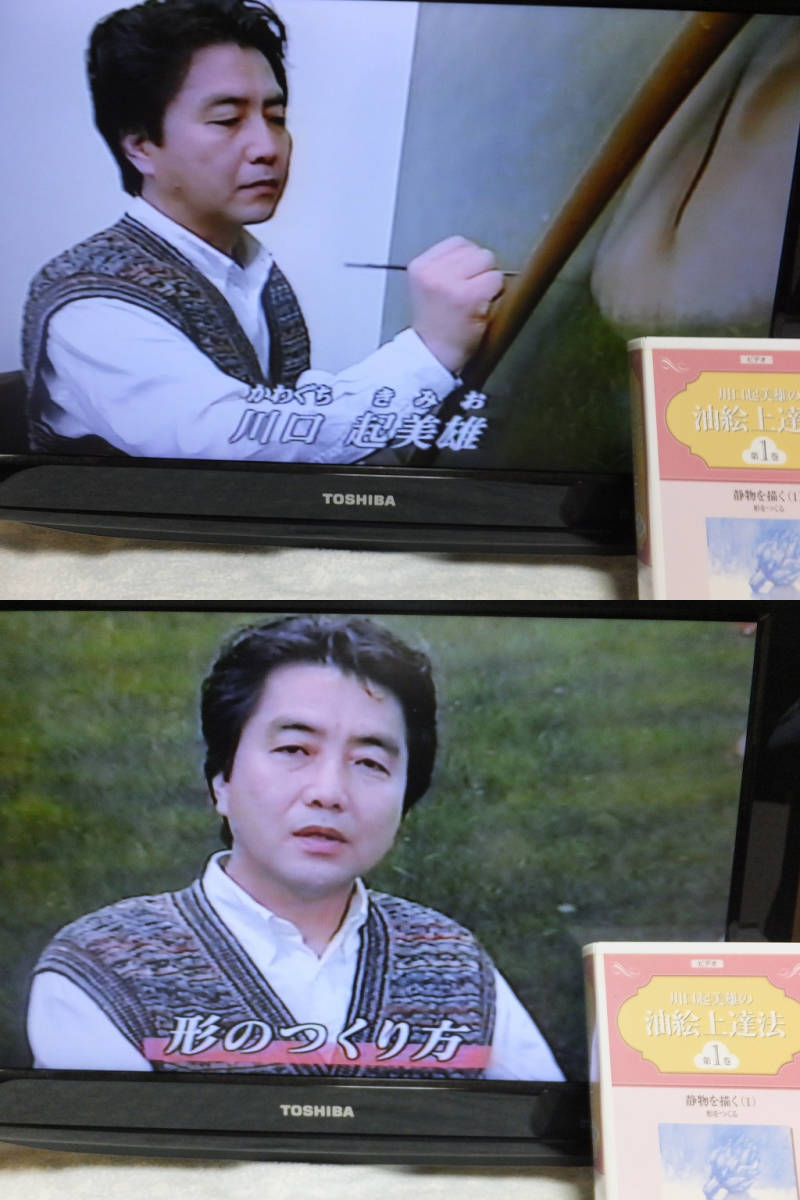 VHSビデオ 川口起美雄の油絵上達法 全10巻 欠巻あり _画像5