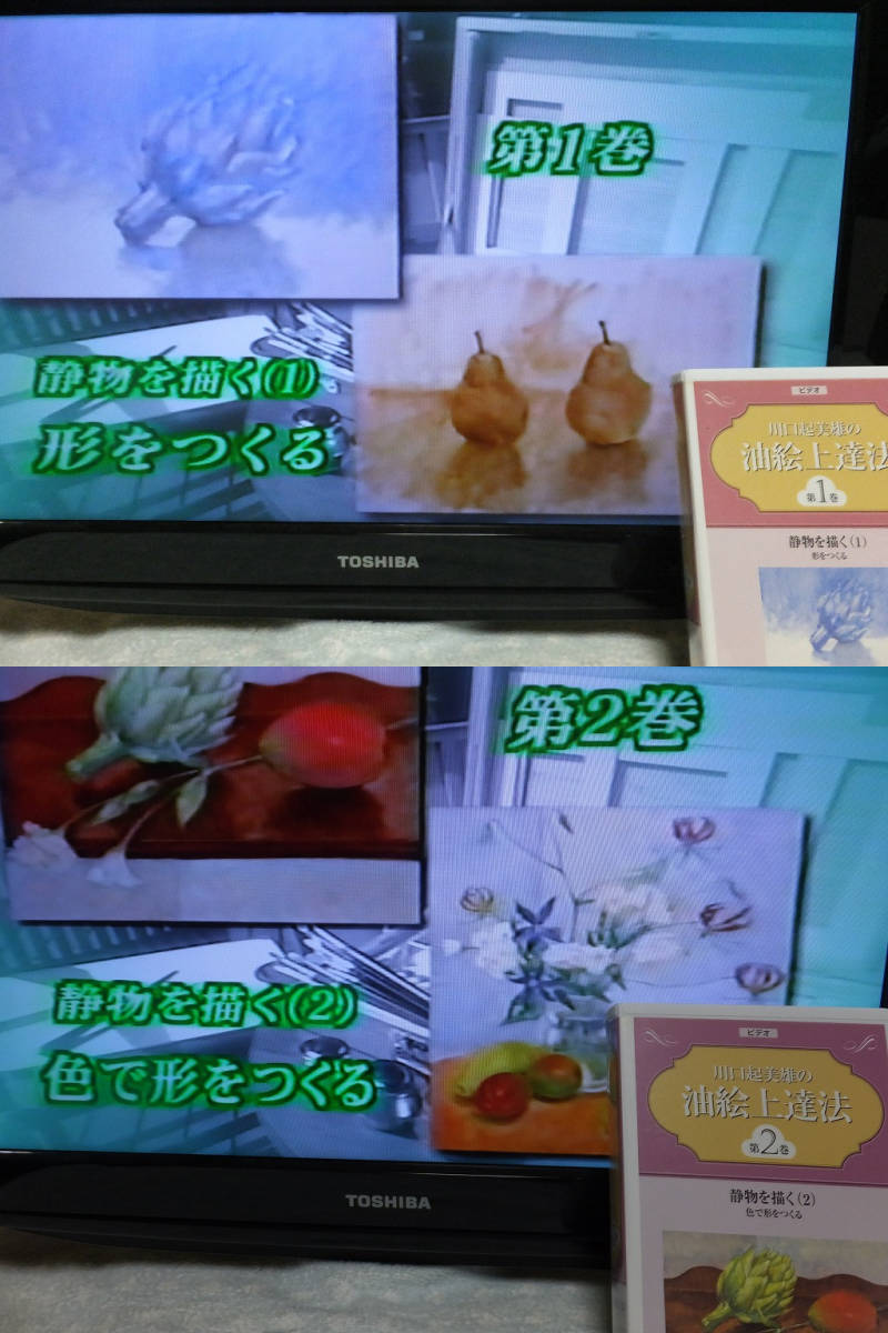 VHSビデオ 川口起美雄の油絵上達法 全10巻 欠巻あり _画像7