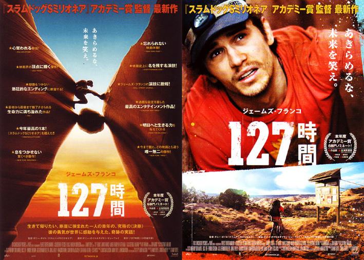 映画 127 時間