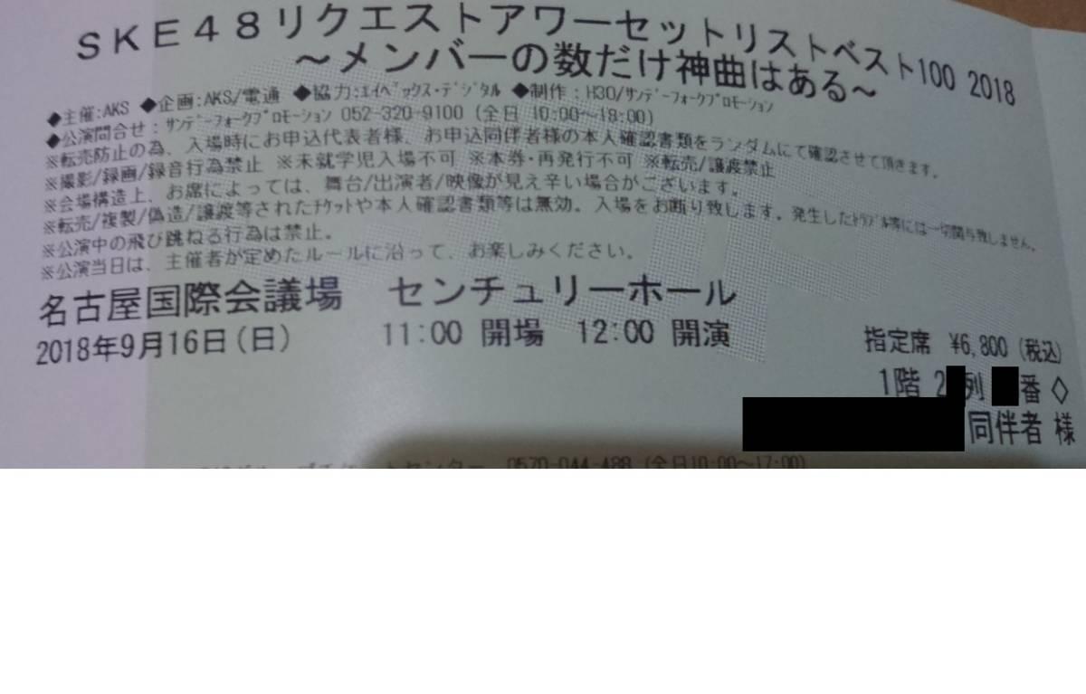 【同伴】 9/16 昼公演 SKE48リクエストアワー セットリストベスト100 2018