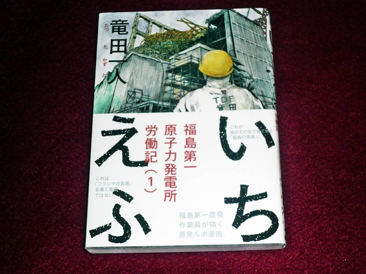 いちえふ 福島第一原子力発電所労働記(1) (モーニング KC)  ★竜田 一人 (著)_画像1