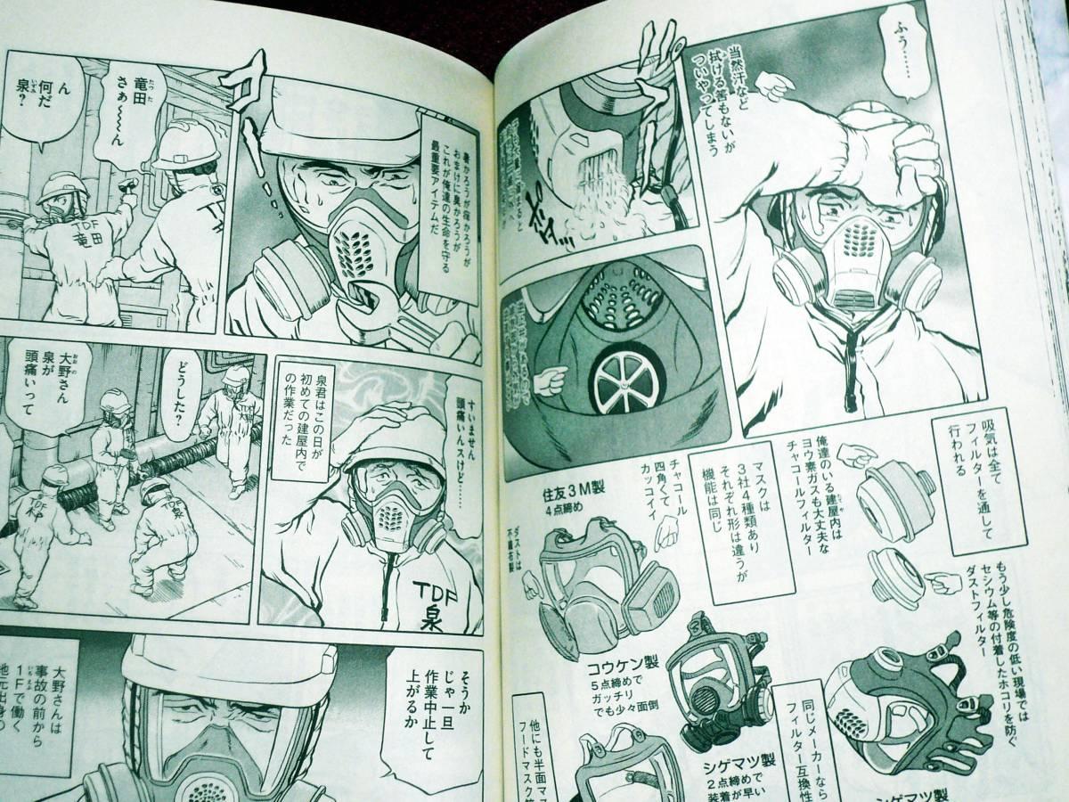 いちえふ 福島第一原子力発電所労働記(1) (モーニング KC)  ★竜田 一人 (著)_画像3