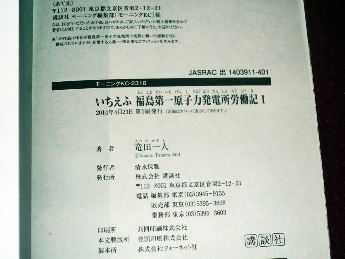 いちえふ 福島第一原子力発電所労働記(1) (モーニング KC)  ★竜田 一人 (著)_画像5
