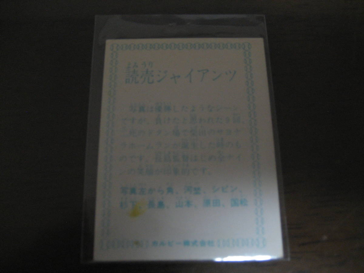 カルビー1978年/読売ジャイアン...