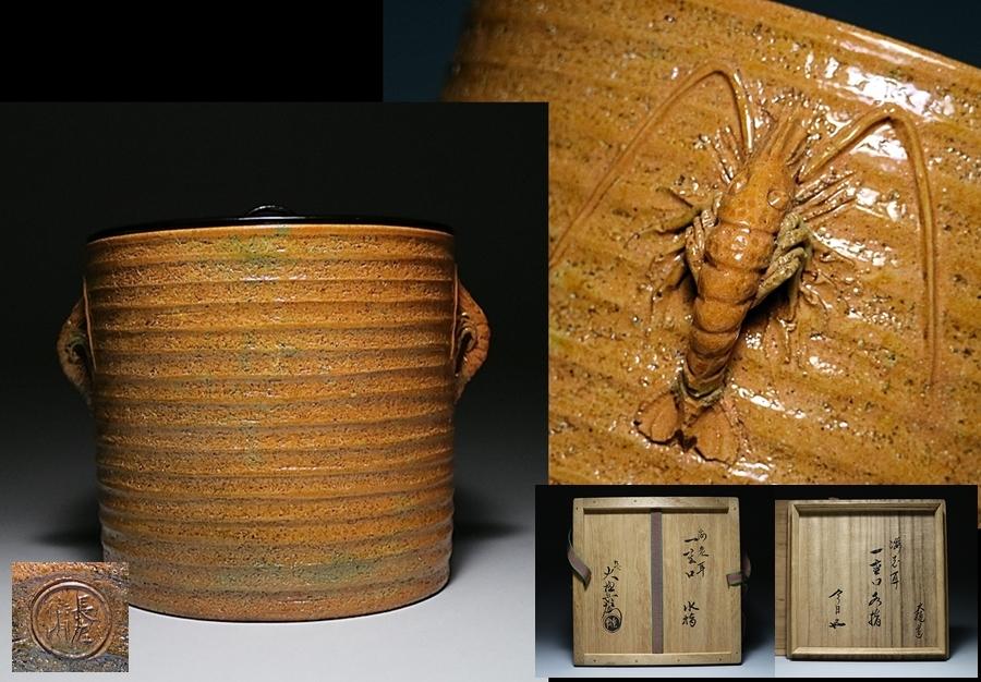 【時代百花】名家所蔵 蔵出し品、お茶道具、九代 大樋長左衛門 作 海老耳一重口水指 共箱