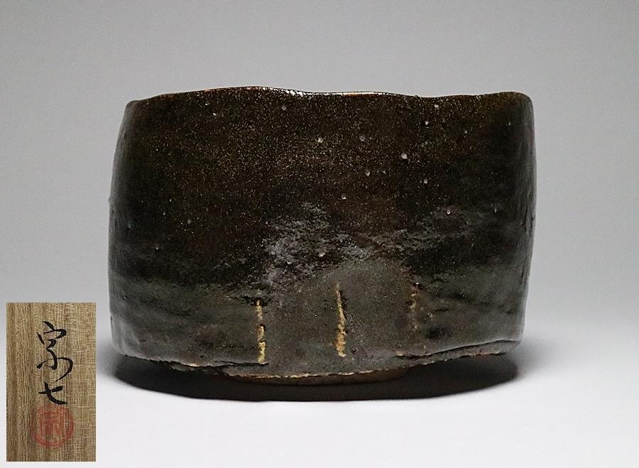 【時代百花】名家所蔵 蔵出し品、お茶道具、古作 瀬戸黒茶碗 江戸時代 箱書有り