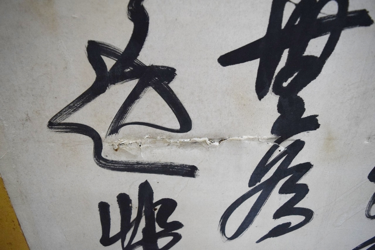 ●骨董古美術時代物/時代屏風書画・豪躍雲起 慧山_画像4