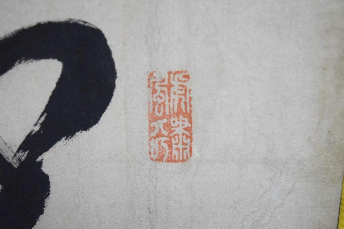 ●骨董古美術時代物/時代屏風書画・豪躍雲起 慧山_画像5