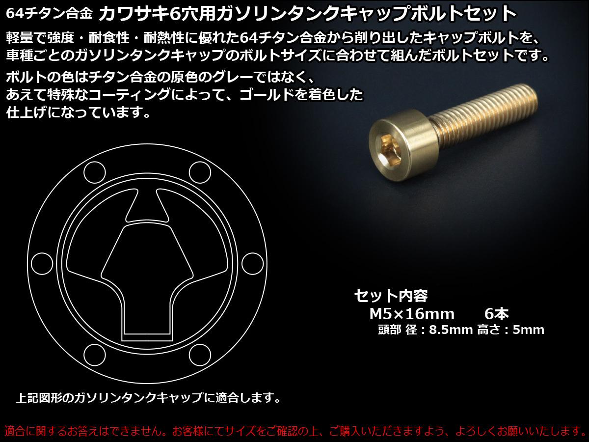 64チタン合金(TC4/GR5)採用 カワサキ6穴 ガソリン(フューエル) タンク キャップボルト セット 6本組 Ninja250/Z250などに ゴールド JA258_出品はカワサキ6穴用のゴールドです。