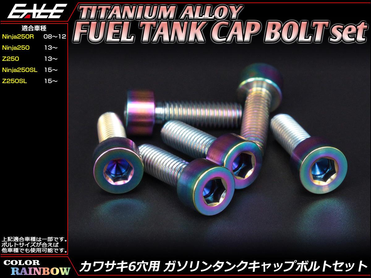 64チタン合金(TC4/GR5)採用 カワサキ6穴 ガソリン(フューエル) タンク キャップボルト セット 6本組 Ninja250Rなどに レインボー JA255_画像1