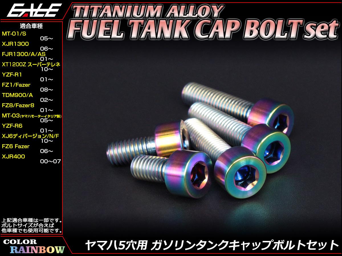 64チタン合金(TC4/GR5)採用 ヤマハ5穴 ガソリン(フューエル) タンク キャップボルト セット 5本組 XJR400などに レインボー JA235_画像1