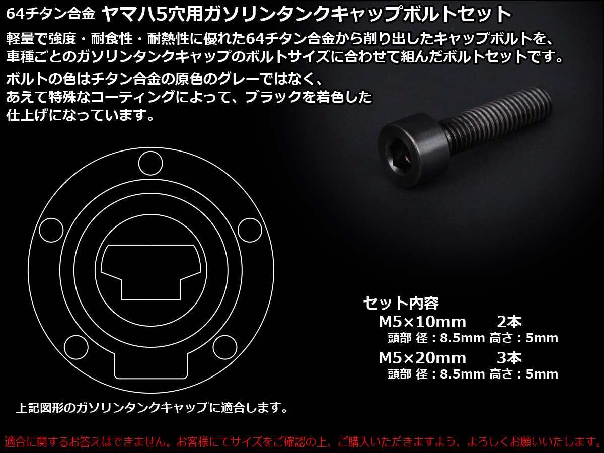 64チタン合金(TC4/GR5)採用 ヤマハ5穴 ガソリン(フューエル) タンク キャップボルト セット 5本組 YZF-R1などに ブラック JA237_出品はヤマハ5穴用のブラックです。