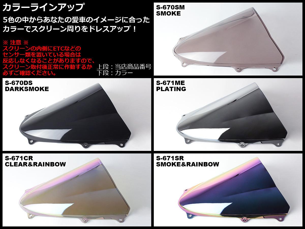 GSX-R1000 (GT78A K9~L6) 09~16年式 ダブルバブル スクリーン ウインド シールド フロントカウルを格好良く クリア&レインボー S-671CR_出品カラーはクリア&レインボーです。