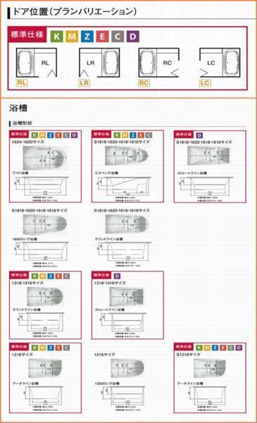 ◇ リクシル アライズ Eタイプ 1216 システムバス リフォーム 工事付 544,500円_画像5