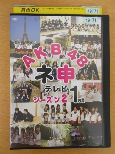DVD レンタル版 AKB48 ネ申テレビ シーズン2 1st_画像1