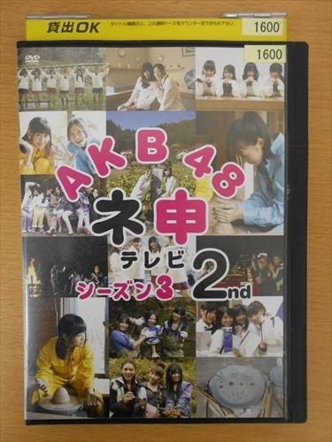 DVD レンタル版 AKB48 ネ申テレビ シーズン3 2nd_画像1