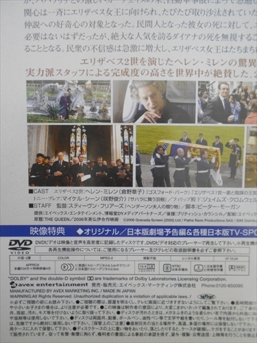 DVD レンタル版 クィーン THE QUEEN_画像2