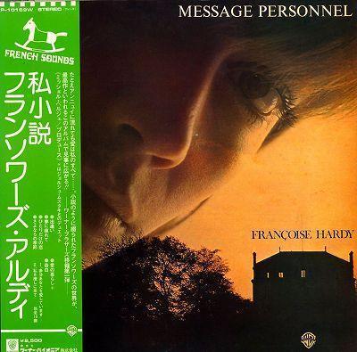 LP / FRANCOISE HARDY / 私小説 / Message Personnel / P-10189W_1013-089