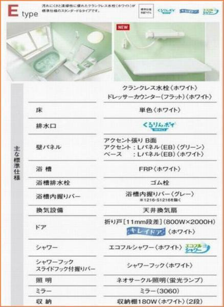 ◇ リクシル アライズ Eタイプ 1216 システムバス リフォーム 工事付 544,500円_画像3