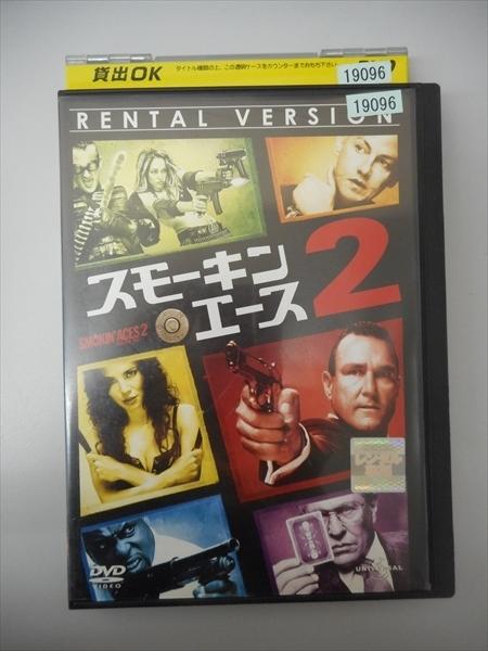 DVD レンタル版 スモーキン・エ...