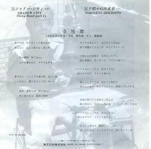 EP☆/寺尾聰/シャドー・シティ/予期せぬ出来事/ETP-17018_画像2